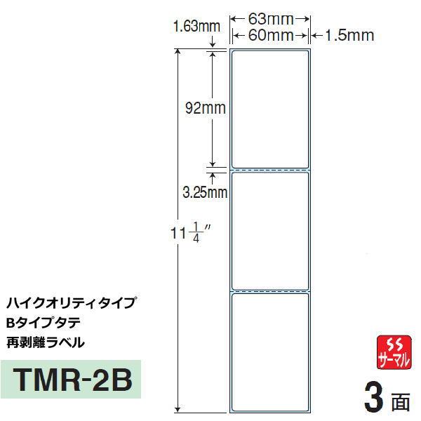 TMR2B